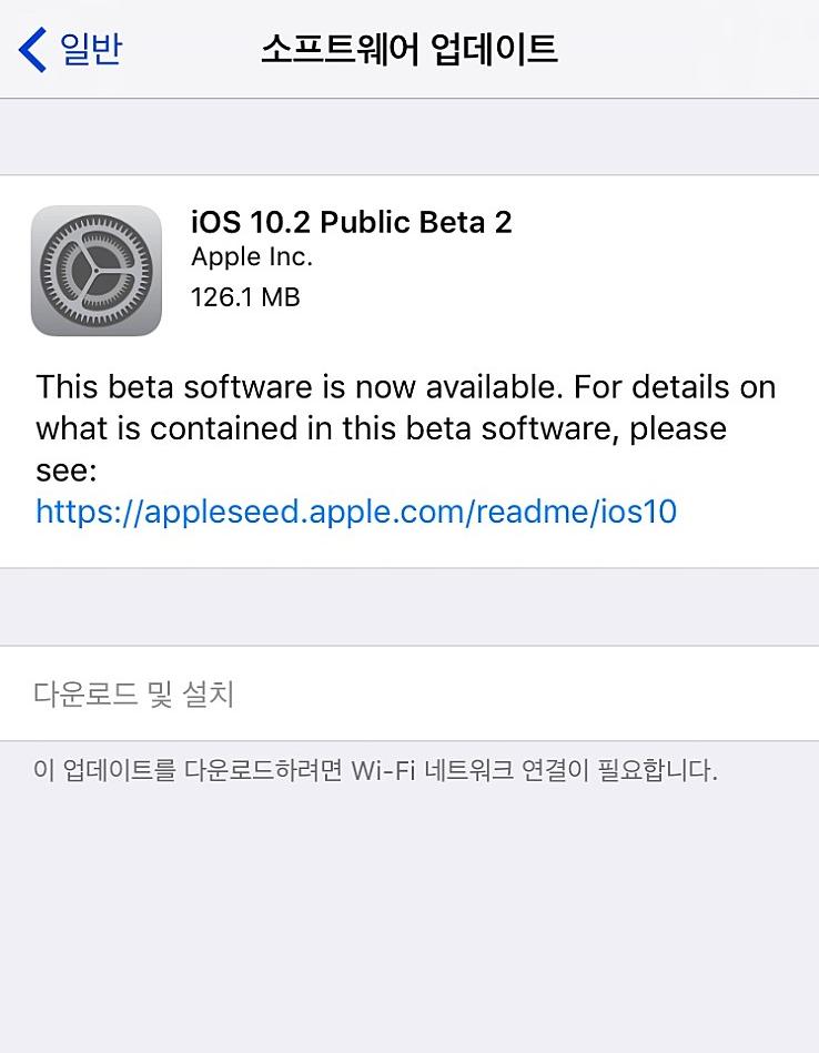ios 10.2 Public Beta 2