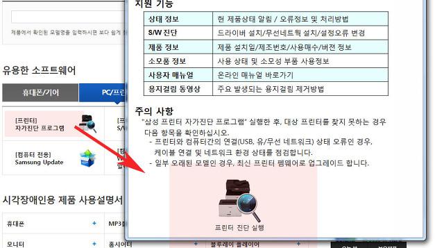 삼성프린터 드라이버 최신버전 검색 다운 설치방법