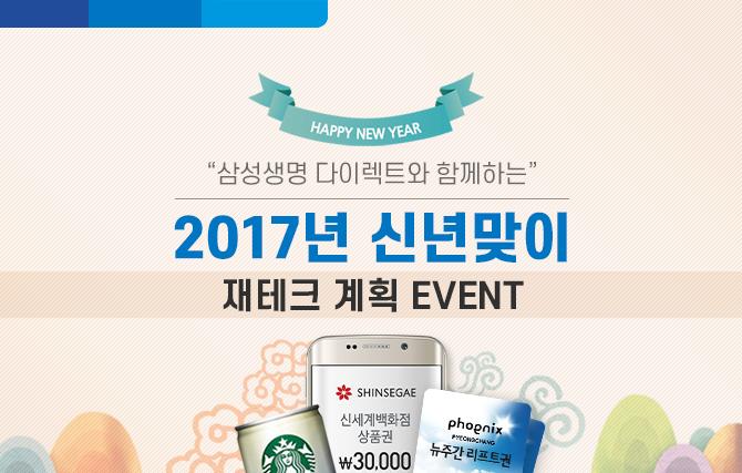 삼성생명 다이렉트와 함께하는 2017 신년맞이 재테크 계획 이벤트!