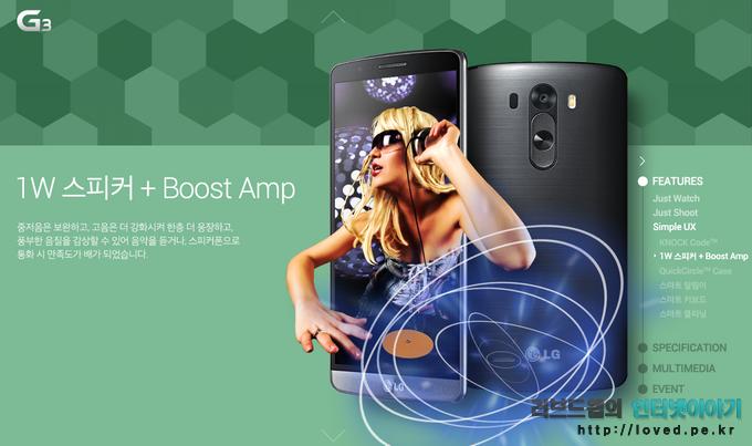 LG G3 1W 스피커 + 부스트 엠프