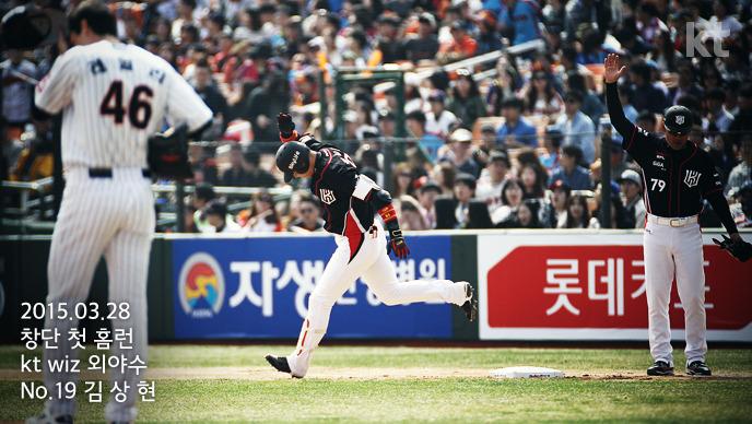 kt wiz의 창단 첫 홈런을 친 외야수 김상현