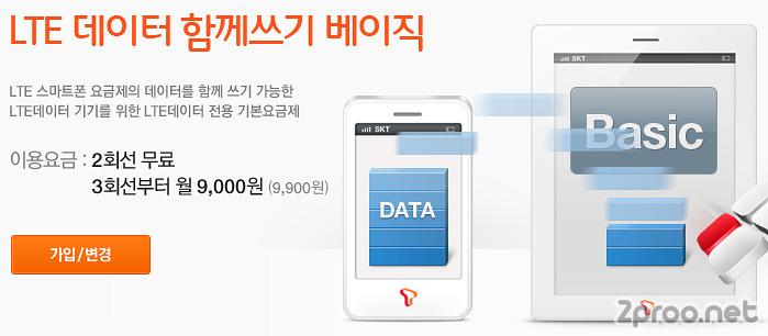 LTE 데이터 함께쓰기 베이직 요금제