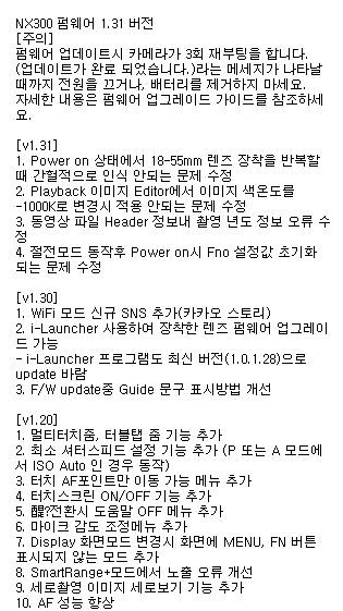 nx300, nx300 펌웨어 업그레이드, i-Launcher, 아이런처, SD카드
