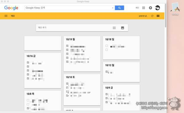맥, osx, 구글킵, googlekeep, 웹, 크롬, 익스텐션, fluid, 사용법