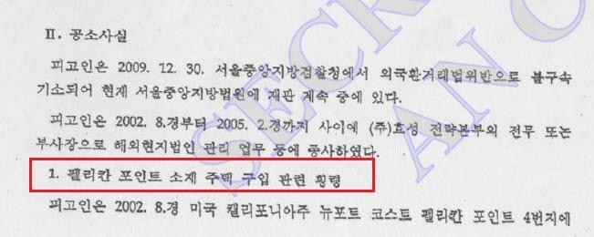 조현준공소장 서울중앙저검 2010년 형제76324호