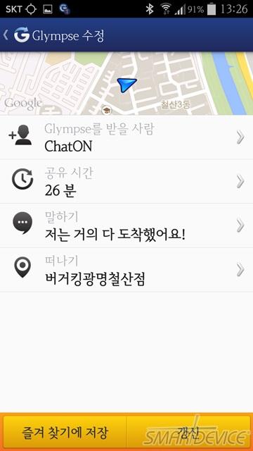 ChatOn, glympse, messenger, 글림스, 메신저, 챗온, 삼성, 삼성전자, 갤럭시, 갤럭시노트3, 갤럭시S4, 갤럭시 S5, 갤럭시S5,