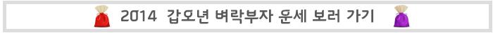 2014 토정비결 무료. 2014 토정비결, 토정비결, 토정비결 무료, 신년 운세, 2014 신년 운세, 무료 신년운세, KT  드림 클라우드, Kt 그룹 블로그,