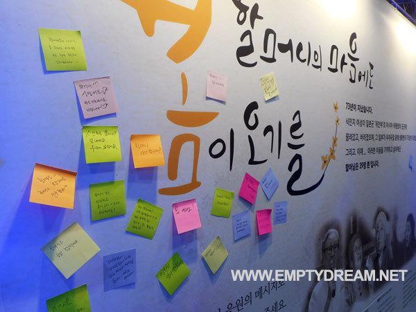 위안부 할머니 이야기 - 서울시 일본군 위안부 강연회