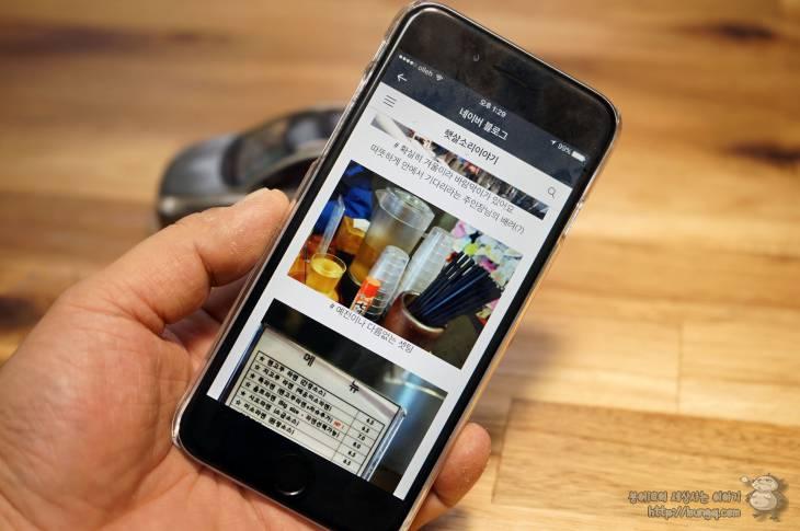 아이폰6, 아이폰6s, 네비, 앱, 어플, 어플리케이션, 아틀란3d, 리얼맛집