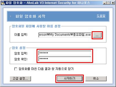 V3 플레티넘 개인정보보호 파일 암호화 시작