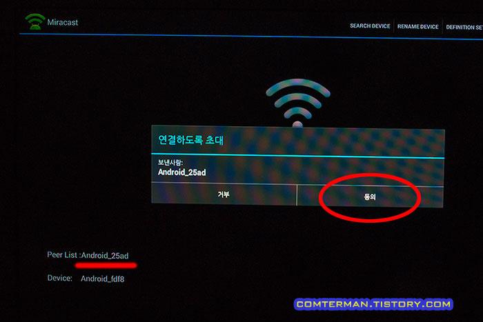 미라캐스트 넥서스4 Miracast Nexus4