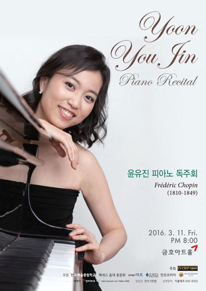 [음악]윤유진 피아노 독주회 (2016.03.11, 금호 아트홀)