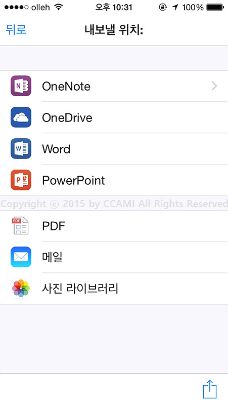 APP, Application, CCAMI, ios, iPhone, IT, Microsoft, OCR, Office, Office Lens, Review, Scanner, 까미, 리뷰, 스마트폰, 스마트폰 스캐너, 스마트폰 어플, 스캐너, 스캐너 어플, 스캔 어플, 아이폰, 안드로이드, 알고리즘, 앱, 어플, 오피스, 오피스 렌즈