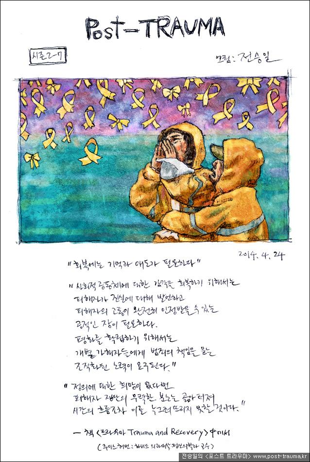 [세월호만화] 기억과 애도
