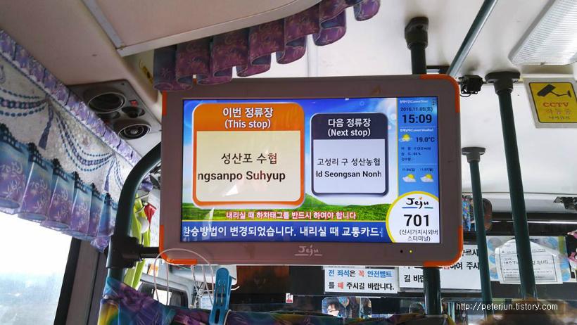 제주 버스 정류장정보