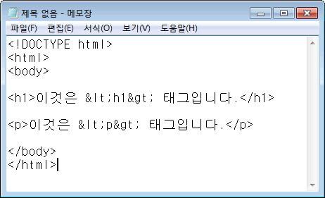 메모장으로 HTML 코드 작성