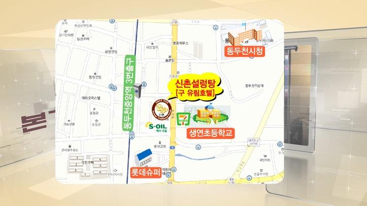 동두천 맛집 본가 신촌설렁탕 식당 동두천점 찾아오는 위치 지도 안내 (맛집 후기 영상 캡쳐)