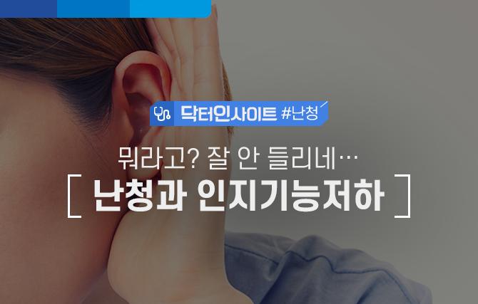 삼성서울병원과 함께하는 닥터인사이트 <난청과 인지기능저하>