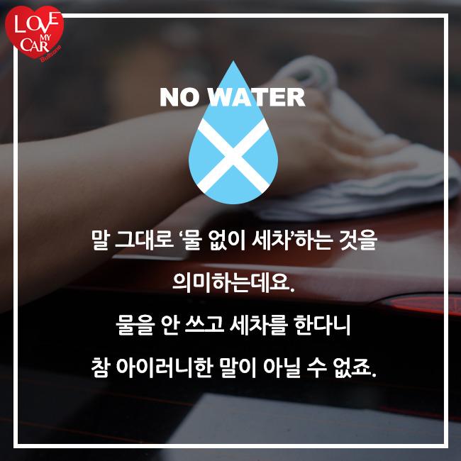 물 없이 세차 가끔은 괜찮지 않을까?
