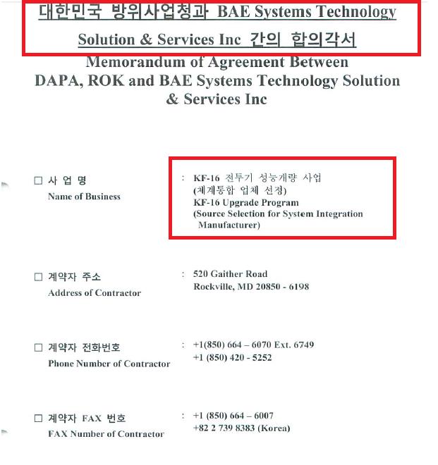 2012년 8월 방사청과 BAE시스템간의 합의각서