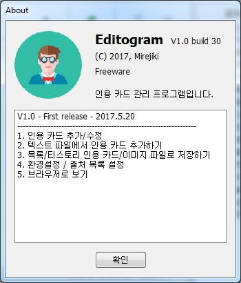 [프로젝트] Editogram V1.0 - 인용 카드를 작성하고 관리하는 프로그램