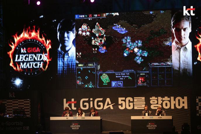 스타크래프트 kt GiGA 레전드 매치