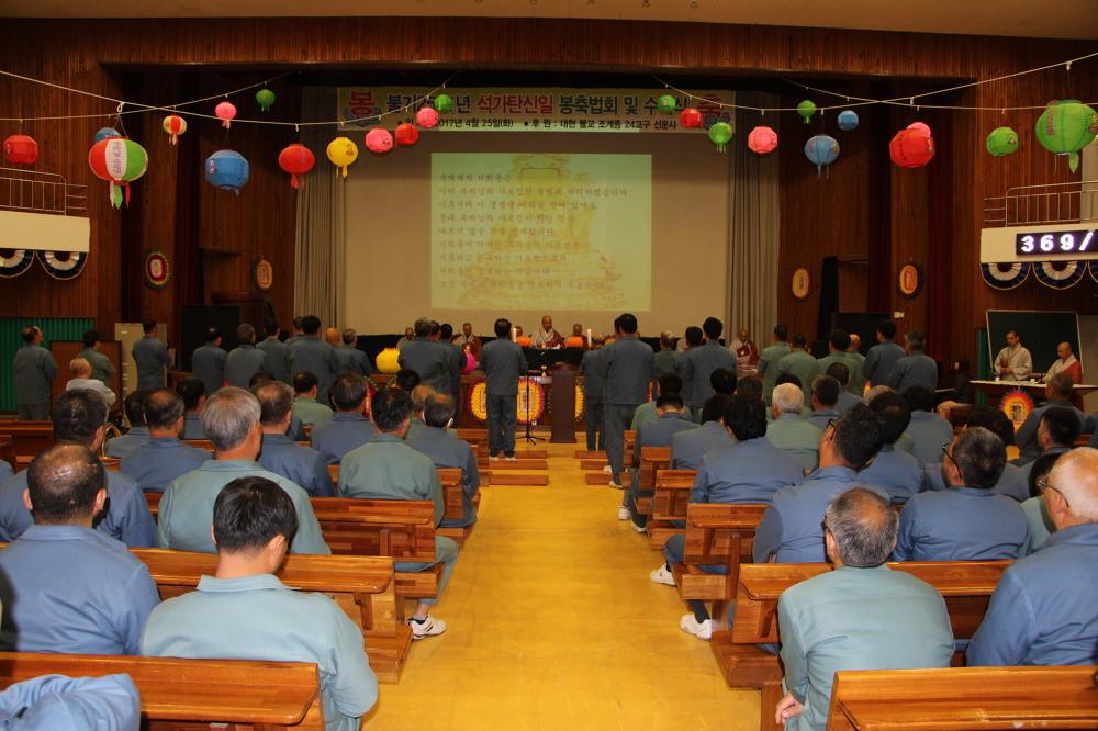 선운사 군산교도소 수계법회 봉행
