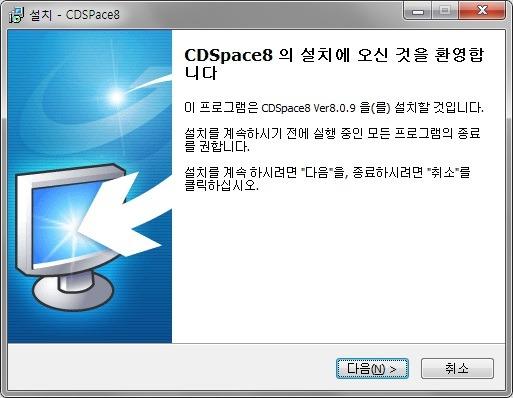 기업에서도 사용 가능한 완전 무료 가상 드라이브 CDSpace8