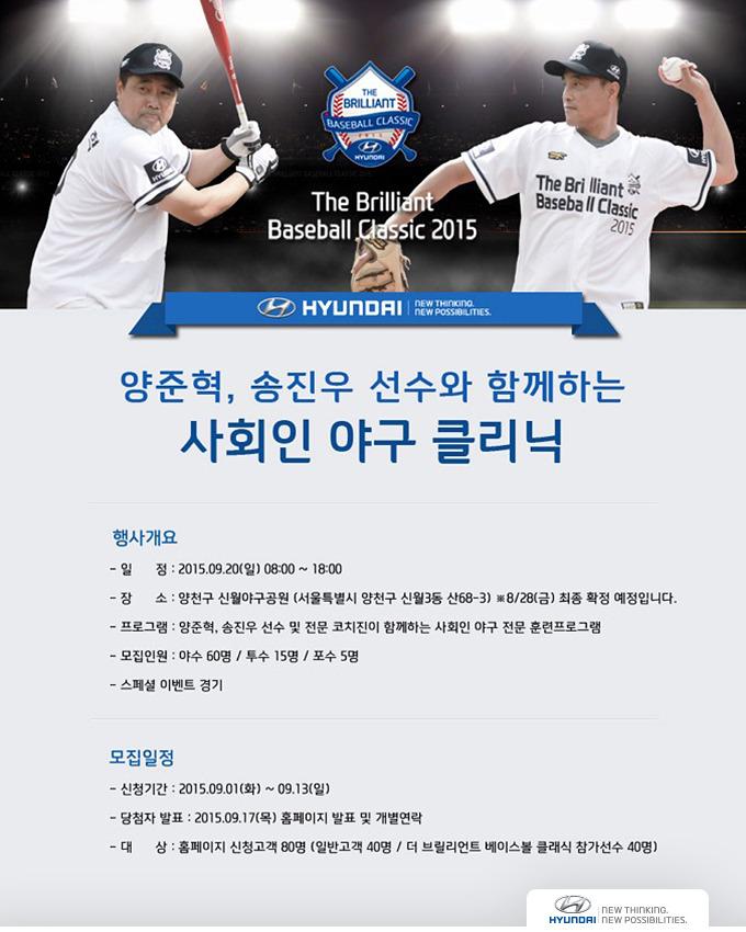 양준혁, 송진우 선수와 함께하는 사회인 야구 클리닉