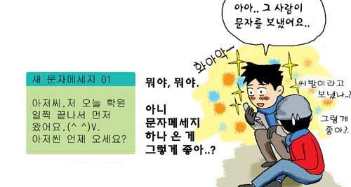 강풀의 '순정만화' 중