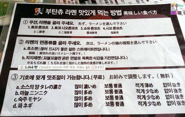 홍대입구 부탄츄