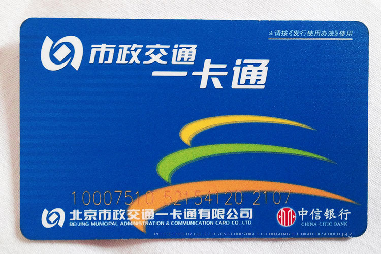 이카퉁,一卡通,베이징교통카드