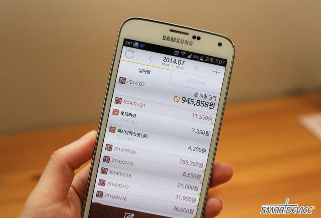 스마트폰 가계부, 갤럭시S5 가계부, 가계부 쓰기, 가계지출내역, 갤럭시S5 절약, 스마트폰 가계부 쓰기,