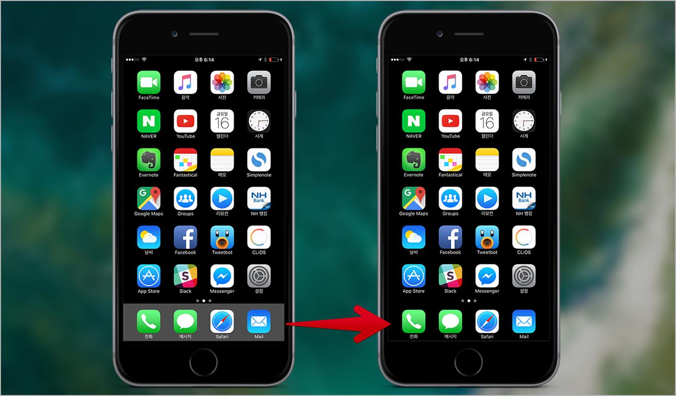 → 아이폰 홈 화면을 검은색으로 통일시켜주는 신기한 배경화면... 독과 폴더까지 검은색으로
