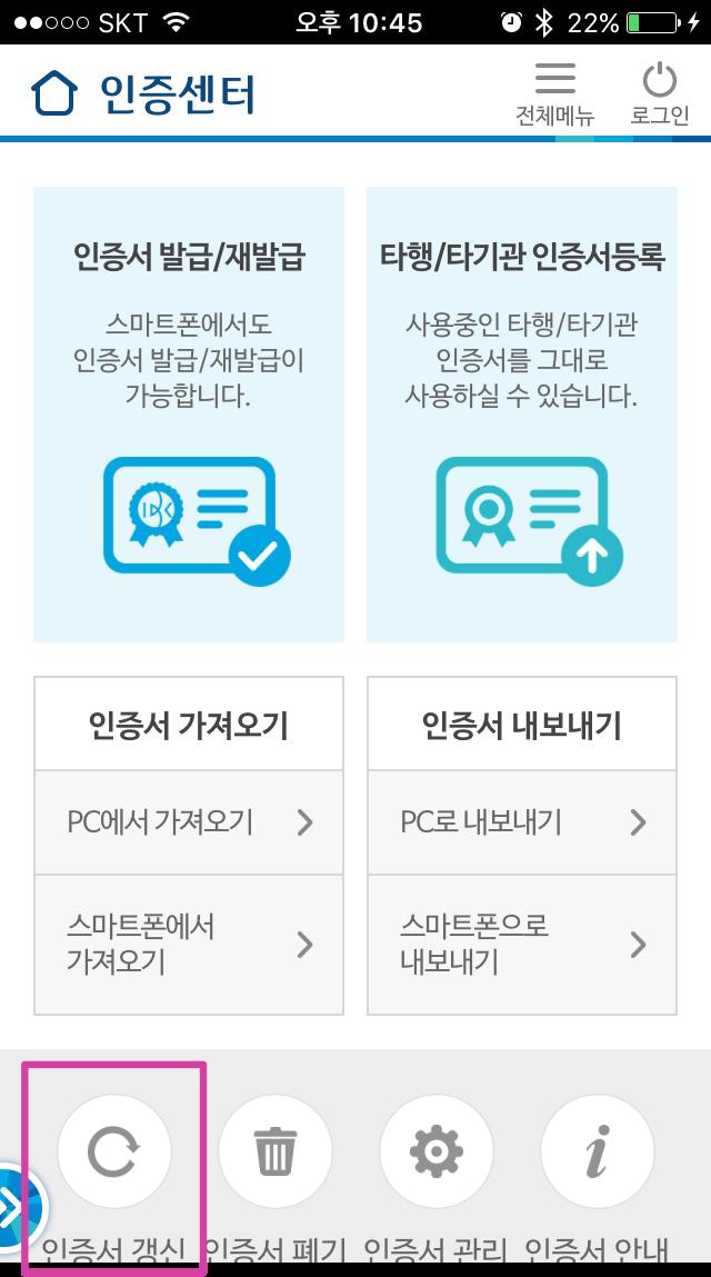 기업은행 스마트폰 인증서 갱신