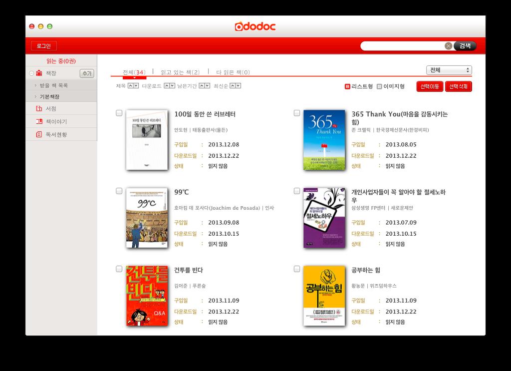 신세계 전자책 '오도독' - 맥, PC, 스마트폰, 태블릿PC에서 쉽게 즐기는 전자책 서비스