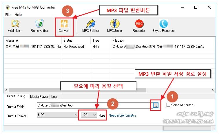 녹음 m4a mp3 변환