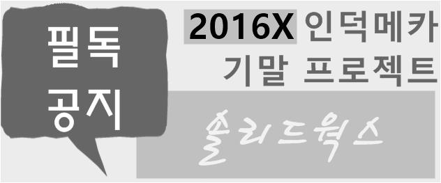 인덕메카 | 2016X 전산응용 기구설계 기말 프로젝트 과제제출 관련