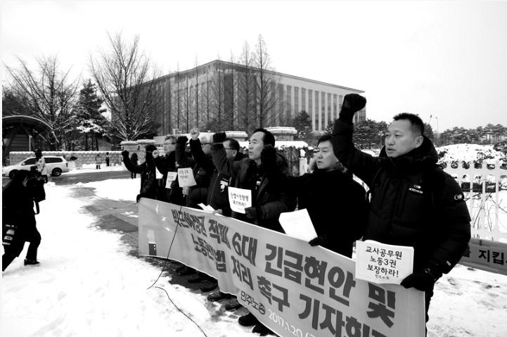 민주노총이 박근혜정권 적폐 6대 긴급현안 및 노동개혁입법을 촉구하는 기자회견을 열었다