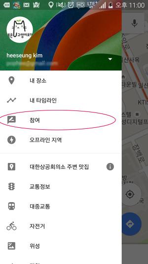 구글 지역가이드 참여방법