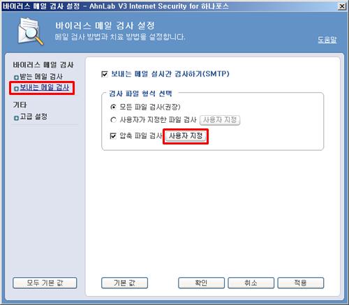 V3 플레티넘 메일보안 바이러스 메일 검사 보내는 메일 검사