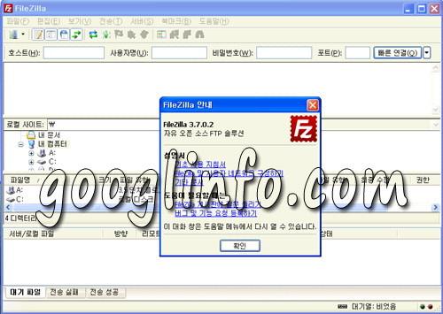 FileZilla 설치 방법, 첫 실행 화면