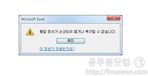 엑셀 파일 자동복구 실패