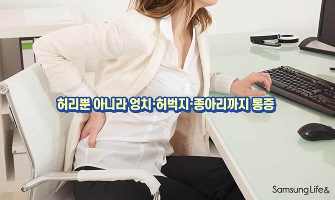 강북삼성병원 허리뿐 아니라 엉치, 허벅지, 종아리까지 통증