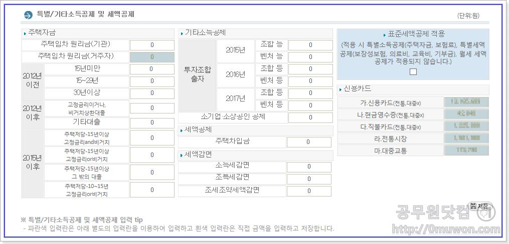 전자문서 업로드 외 공제내역 입력(자료입력)