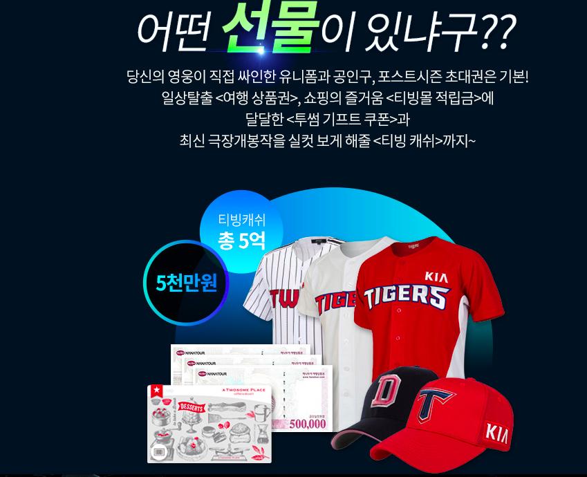 티빙 프로야구 응원단리그에 출전하라!!