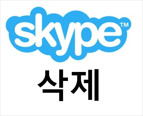 skype 삭제 입니다