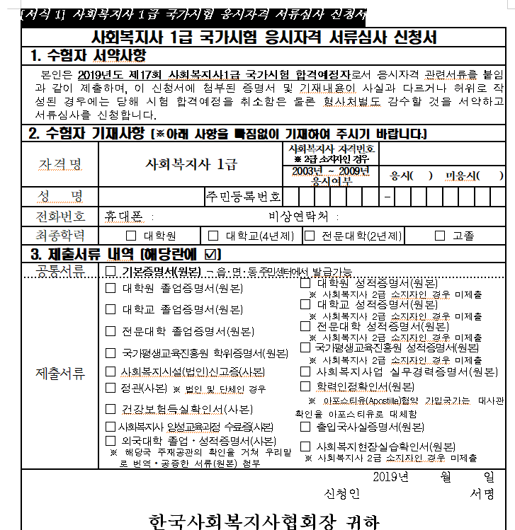 서식1_사회복지사1급 국가시험 응시자격 서류심사 신청서
