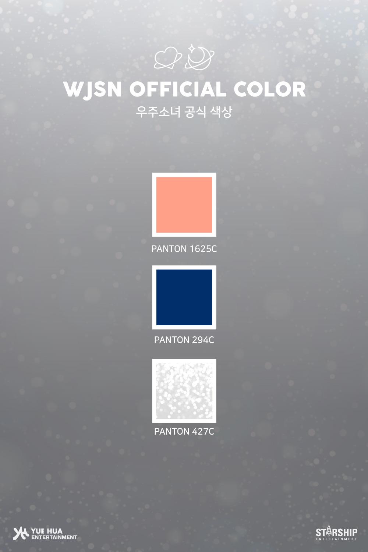 우주소녀 공식 응원봉예고?! :: 정보알림