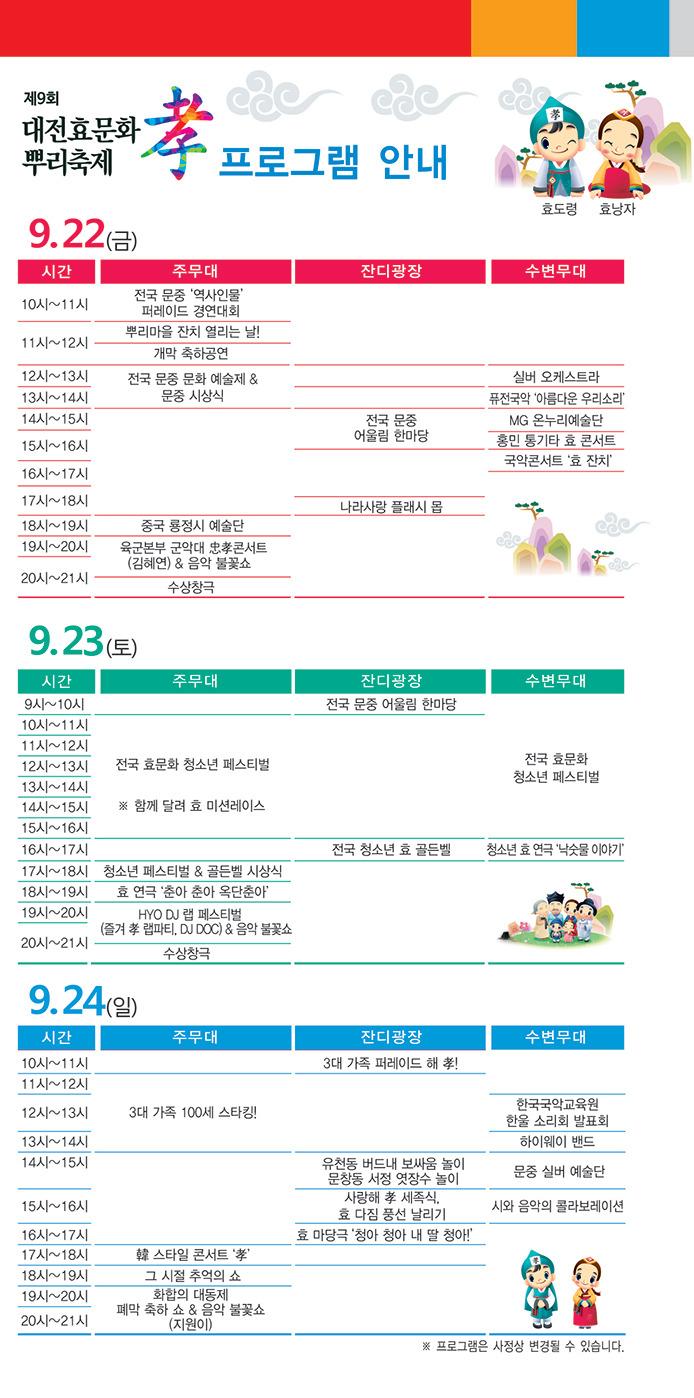 제9회 대전효문화 뿌리축제 프로그램 안내